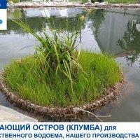 Плавающий остров (клумба) для искусственного водоема